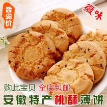 桃酥 安徽传统薄酥饼干手工现做糕点心非核桃 千年美食品3罐包邮 价格:7.90