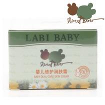 贝比拉比婴儿倍护润肤霜50G宝宝润肤乳补水保湿润肤 价格:58.00