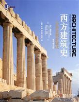 198172|华章图书 西方建筑史:从远古到后现代(原书第2版) 价格:208.60