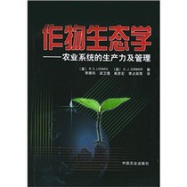正版包邮1/作物生态学:农业系统的生产力及管理/[美]卢米斯全新 价格:83.40