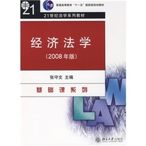 """正版包邮1/经济法学(2008年版)/普通高等教育""""十一五""""国全新 价格:38.80"""