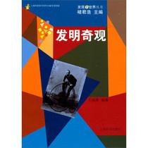 正版包邮2/发现世界丛书:发明奇观/王福康著全新家 价格:28.50