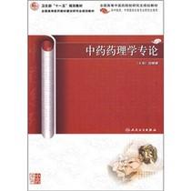 正版包邮2/中药药理学专论/沈映君编全新家 价格:29.00
