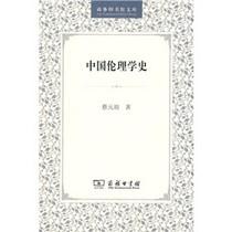 正版包邮1/中国伦理学史/蔡元部著全新 价格:12.80