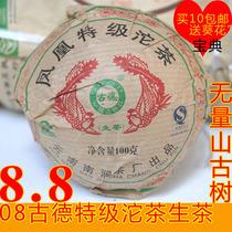 普洱茶古德凤凰特级沱茶南涧茶厂08年春茶生茶滋味足回甘快拼古树 价格:8.80