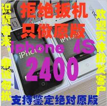 二手假一赔命★Apple/苹果 iPhone 4S代手机16G 32G无锁美版 正品 价格:4000.00