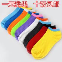 一元秒杀 十双包邮夏季混穿船袜 糖果色创意袜子 男女 短袜礼盒装 价格:1.00