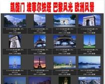 凯旋门埃菲尔铁塔巴黎风光欧洲风欧式建筑 图片图库 价格:8.00