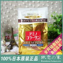 依恋家 日本明治金装胶原蛋白粉透明质酸玻尿酸+Q10 替换装 30日 价格:199.00