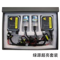 奔驰C200K 55w氙气灯 汽车 HID 疝气灯套装 大灯改装 氙灯 h7 价格:168.00