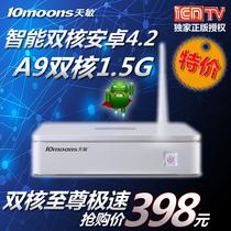 天敏 TM5电视大师5网络电视机顶盒 高清播放器 双核安卓4.2 无线 价格:399.00