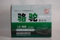 雪铁龙 标志 骆驼电瓶L2400 大众 菲亚特 奇瑞风云 荣威系列电瓶 价格:335.00