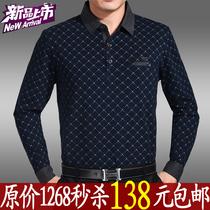 七匹狼男士格子长袖T恤 中年男式秋装纯棉打底衫男长袖 新款包邮 价格:138.00