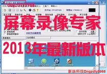 屏幕录像专家v2013 7.5 QQ聊天网页录制软件 最新最专业 永久使用 价格:1.00