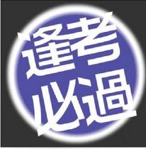煤科总院西安研究院中国煤田地质学考研笔记资料送考研真题 价格:175.00