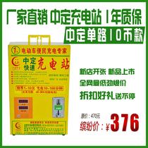 正虹中定单路电瓶电动车快速充电站充电器10币多接口2013正品爆款 价格:376.00