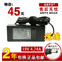 华硕19V4.74A 90W A8F A8J A8S Z99 F8S笔记本电源适配器充电器线 价格:45.00