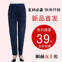 新款中老年牛仔裤 女裤 中老年服装 女装春秋装大码加肥牛仔裤 价格:39.00