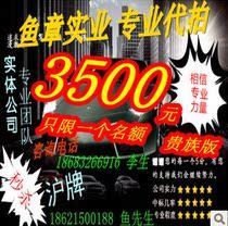 鱼章实业 沪车牌拍牌 实力代拍牌照 最低价加300 命中率高 上海牌 价格:3500.00