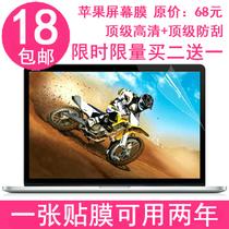 苹果笔记本屏幕贴膜 电脑配件 macbook pro air 11 13 15 retina 价格:18.00