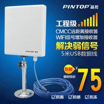 品托650大功率USB无线网卡cmcc网络台式机wlan接收器wifi信号增强 价格:75.00