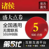 盛大点卷5元500点券/诸侯Online点卡50白金币/自动充值 价格:4.75