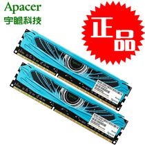 包邮Apacer/宇瞻 盔甲武士台式机内存条DDR3 1600 8G套装单条4G*2 价格:516.00