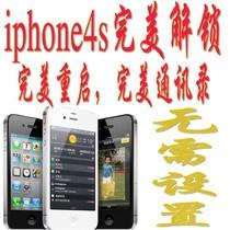 苹果IPHONE4s日版au sb美版s v国行电信 无需卡贴解锁  无需设置 价格:32.00