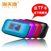 海天地Q8 老年人MP3播放器外放音响随身听收音机 晨练唱戏机 包邮 价格:128.00