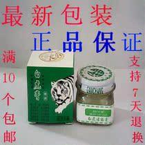 正品白虎膏活络膏活血化瘀提神醒脑止痒家庭必备品清凉油10瓶包邮 价格:8.00