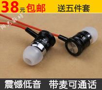 金立TD500 GN868 GN777 GN380 GN109手机耳机入耳式重低音S350 价格:38.00