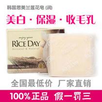 韩国思美兰大米皂(润) 精油皂 韩国香皂 石榴皂 莲花皂 100g 价格:4.80