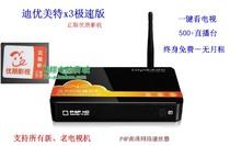 迪优美特网络播放器HDMI影音电器RMVB网络电视机顶盒电视盒 主机 价格:156.00