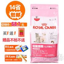特价 法国皇家K36幼猫及怀孕母猫粮 美味营养猫主粮 14省包邮 价格:68.70