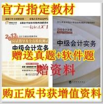 正版2013中级会计职称考试会计师中级会计实务教材+轻松过关1 价格:55.00