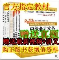 正版2013年中级会计师职称考试教材用书+东奥轻松过关1全6本 价格:140.00