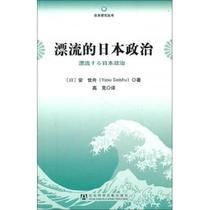 漂流的日本政治/日本研究丛书 商城正版 价格:31.17