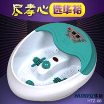 华裕足浴盆 HYZ-08  按摩足浴器 洗脚保健 臭氧杀菌 价格:218.20