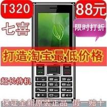 零利润赚好评 HEDY/七喜 T320 超长待机30天 直板时尚手机  联保 价格:100.00