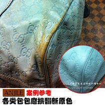 包包清洗翻新奢侈品皮具清洁护理皮包保养护理皮包清洁改色 去污 价格:300.00
