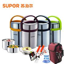 苏泊尔学生保温饭盒不锈钢保温桶正品KF19A1便当盒饭桶KF25A1包邮 价格:129.00