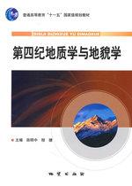 正版2手 第四纪地质学与地貌学 田明中程捷  地质 价格:8.55