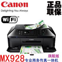 佳能 Canon MX928 商用传真一体机 打印机 替MX898 含发票 价格:1950.00