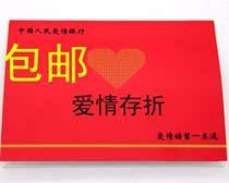 七夕送老公婆男女友创意特别惊喜纪念生日情人节小礼物 爱情存折 价格:18.00