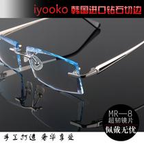 包邮韩国钻石切边眼镜 近视无框眼镜架 纯钛眼镜框 男款 含镜片01 价格:198.00