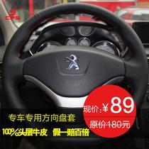 操盘手标准款 标致308/2013款408专用手缝真皮方向盘套 汽车把套 价格:89.00