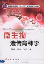 """微生物遗传育种学/普通高等教育""""十一五""""国家级规划教材 价格:23.20"""