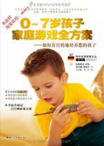0-7岁孩子家庭游戏全方案(德国家长必备的游戏指南)/科耐莉亚• 价格:39.60