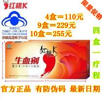 红桃K生血剂 补血口服液 成人儿童孕妇中老年血健康品牌保健品 价格:30.00