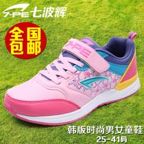 七波辉女童鞋正品2013新款秋 男大童鞋青少年运动鞋 韩版潮休闲鞋 价格:120.00